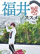 福井ノススメ-声地探訪vol.2 蒼井翔太編-