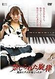 禁じられた旋律-処女にナニが起こったか- [DVD]