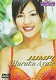 綾瀬はるか/JUMP! [DVD]