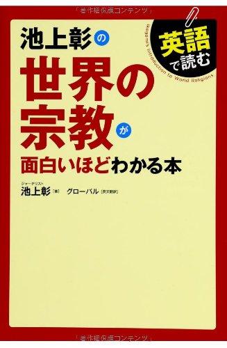 英語で読む 池上彰の世界の宗教が面白いほどわかる本の詳細を見る