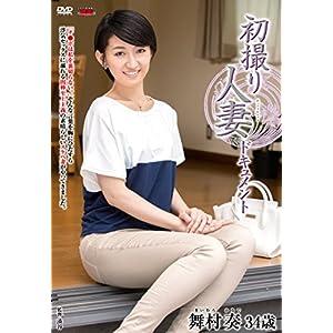 初撮り人妻ドキュメント 舞村奏 センタービレッジ [DVD]