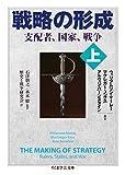 戦略の形成 上 (ちくま学芸文庫)