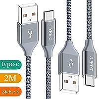 USB Type Cケーブル 2m USB-A to USB-C充電ケーブル 高速転送 xperia xz、galaxy s8、huawei p20/Mate 9、nexus 5x/6p、macbook pro/macbook air/ipad proなどタイプ Cケーブル機種に対応