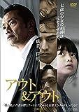 アウト&アウト[DVD]