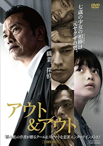 アウト&アウト [DVD]