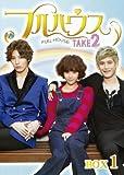 フルハウス TAKE2 DVD-BOX 1[DVD]
