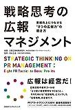 日経BPコンサルティング 企業広報戦略研究所 戦略思考の広報マネジメントの画像