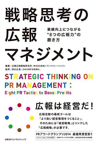 戦略思考の広報マネジメントの詳細を見る