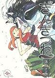 ぎんぎつね 9 (ヤングジャンプコミックス)