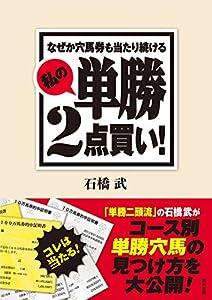 石橋 武 (著)(1)新品: ¥ 1,944ポイント:59pt (3%)13点の新品/中古品を見る:¥ 984より
