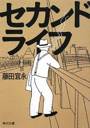 セカンドライフ (角川文庫)の詳細を見る