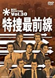 特捜最前線 BEST SELECTION VOL.30[DVD]