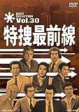 特捜最前線 BEST SELECTION VOL.30[DVD]