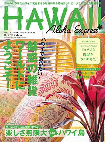 アロハエクスプレス No.149 [雑誌] AlohaExpress(アロハエクスプレス)