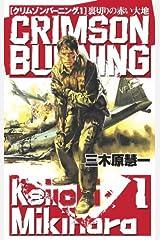 クリムゾンバーニング1 裏切りの赤い大地 (C★NOVELS) Kindle版