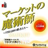 [オーディオブックCD] マーケットの魔術師 ~日出る国の勝者たち~ Vol.39 (<CD>)
