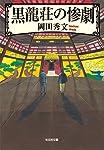 黒龍荘の惨劇 (光文社文庫)