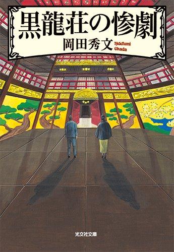 黒龍荘の惨劇 (光文社文庫)の詳細を見る