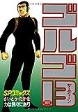 ゴルゴ13 (107) (SPコミックス)