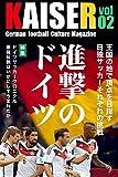 ドイツサッカーマガジンKAISER(カイザー)vol.2 進撃のドイツ?日独W杯戦記? (ビヨンドブックス)