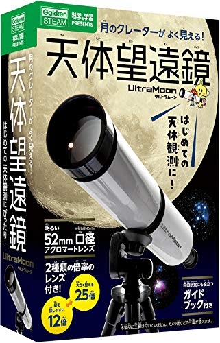 月のクレーターがしっかり見える雑誌付録「天体望遠鏡ウルトラムーン」