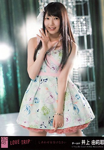 【井上由莉耶】 公式生写真 AKB48 「LOVE TRIP / しあわせを分けなさい」 劇場盤 進化してねえじゃんVer.