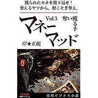 マネーマッド vol.3: 奪い獲る手