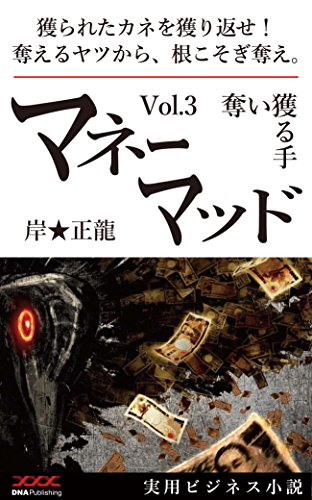 マネーマッド vol.3: 奪い獲る手の詳細を見る