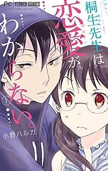 [小野ハルカ]の桐生先生は恋愛がわからない。(1) (フラワーコミックス)