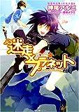 迷走×プラネット (一迅社文庫アイリス (か-02-01))