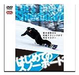 はじめてのスノーボード~基本姿勢から初級テクニックまで完全マスター~(PPV-DVD)