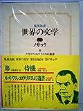 世界の文学〈20〉ノサック (1977年)弟 待機 ルキウス・エウリヌスの遺書