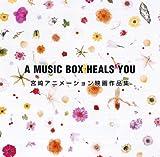 A MUSIC BOX HEALS YOU [宮崎アニメーション作品オルゴール集] 画像