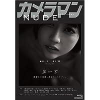 カメラマン RETURNS ♯3 NUDE (Motor Magazine Mook)