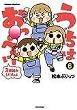 うちはおっぺけ 3姉妹といっしょ コミック 1-6巻セット