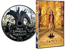パンズ・ラビリンス 通常版 [DVD]