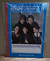 嵐2009年公式グッズ「じゆうのーと」大野櫻井相葉二宮松本5×10