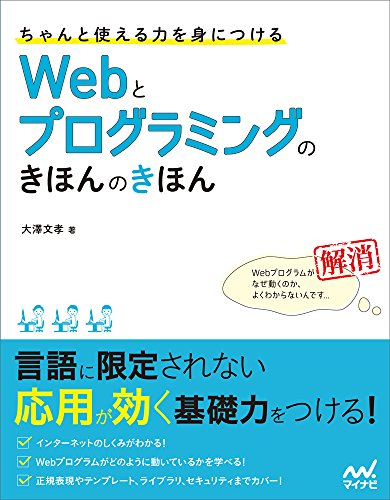 ちゃんと使える力を身につける Webとプログラミングのきほんのき