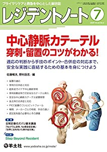レジデントノート 2020年7月号 Vol.22 No.6 中心静脈カテーテル 穿刺・留置のコツがわかる!