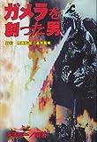 ガメラを創った男―評伝 映画監督・湯浅憲明 (アスペクトセレクション)