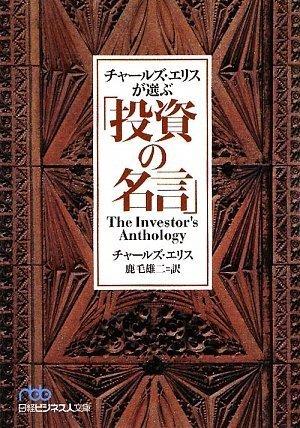 チャールズ・エリスが選ぶ「投資の名言」(日経ビジネス人文庫)の詳細を見る