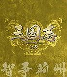三国志 Three Kingdoms 第5部-智争荊州- ブルーレイ vol.5[Blu-ray]