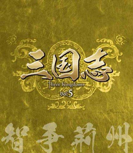 三国志 Three Kingdoms 第5部-智争荊州-ブルーレイvol.5Blu-ray Disc