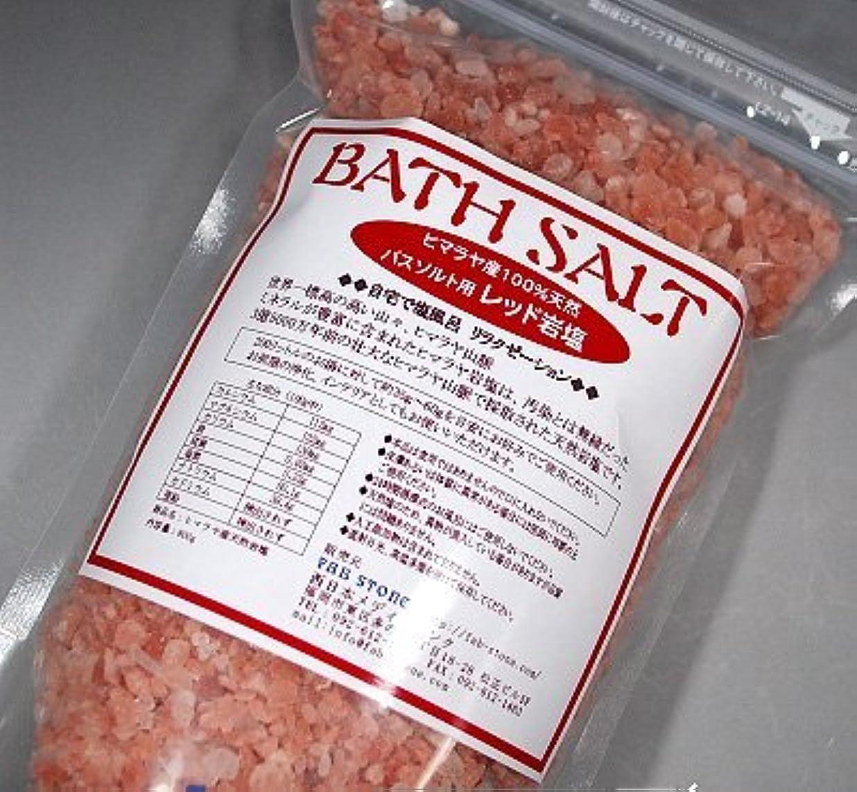 バースト司令官キネマティクスバスソルト ローズ 岩塩 天然 ヒマラヤ産 3‐8mm粒800g 入浴用