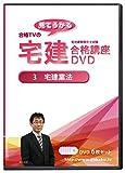 2020年合格目標 宅建士試験合格講座DVD 3宅建業法 DVD6枚セット