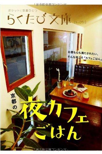 京都の夜カフェごはん (らくたび文庫)の詳細を見る