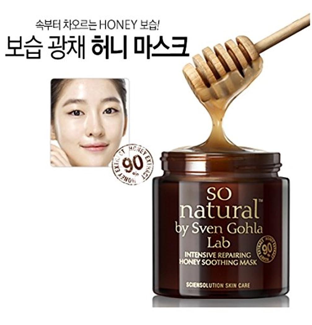 メロドラマ人道的落ち着く(ソーナチュラル)So Natural インテンシブ・リペアリング・ハニー・スージング・マスク100ml(Intensive Repairing Honey Soothing Mask 100ml) [並行輸入品]