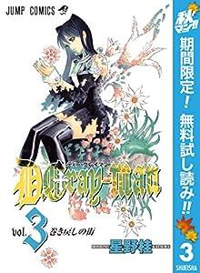 D.Gray-man【期間限定無料】 3 (ジャンプコミックスDIGITAL)