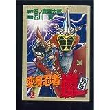 変身忍者嵐 (外伝2) (St comics)