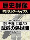 <剣豪と戦国時代>『独行道』に学ぶ! 武蔵の処世訓 (歴史群像デジタルアーカイブス)